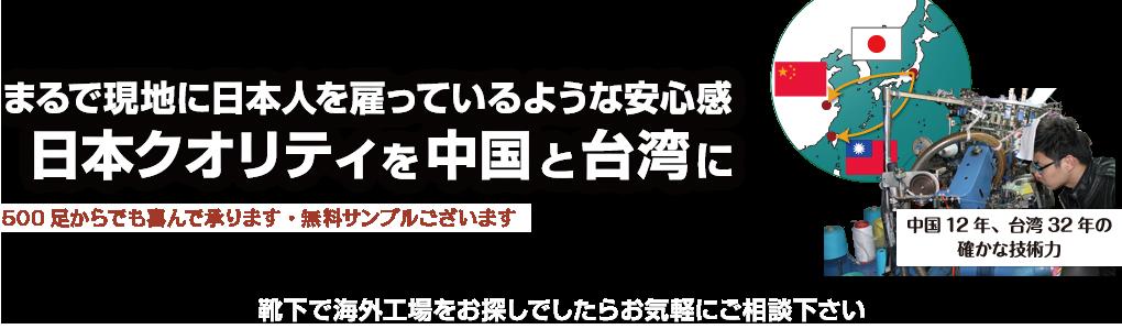 まるで現地に日本人を雇っているような安心感日本クオリティを中国と台湾に